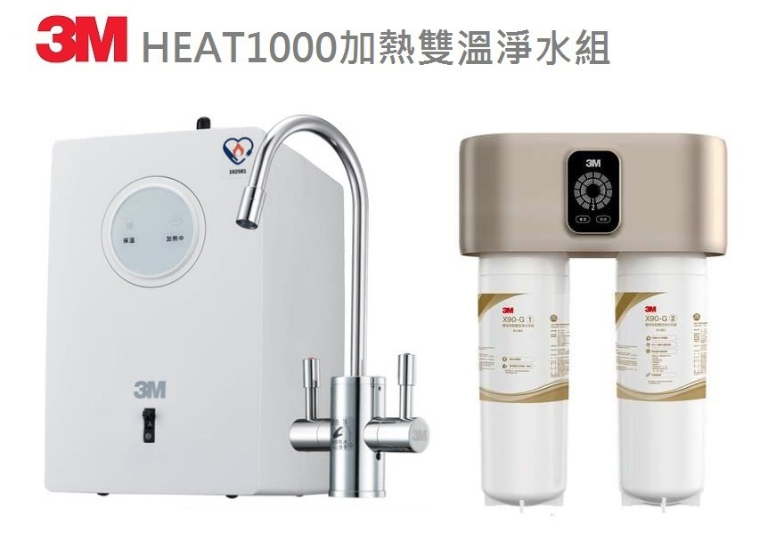 3M HEAT1000櫥下雙溫飲水機搭載3M X90-G 極淨倍智雙效淨水系統/淨水器★0.2um超微細孔徑★免費到府安裝 1