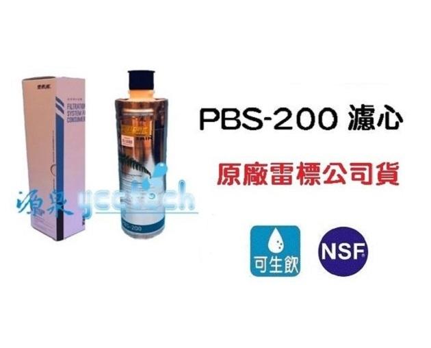 源泉淨水 [本月下單隨貨贈7-11禮卷$300] EVERPURE 愛惠浦 公司貨 PBS200淨水濾芯 1