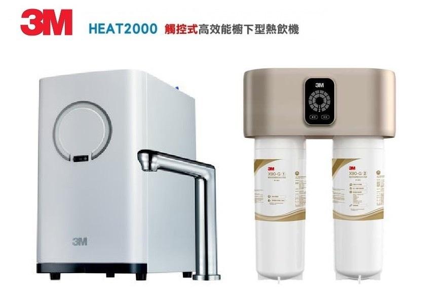 3M HEAT2000櫥下雙溫飲水機搭載3M X90-G 極淨倍智雙效淨水系統/淨水器★免費到府安裝 1
