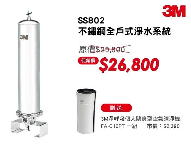 2019/7/1-7/31, 3M SS802 不鏽鋼全戶式淨水系統   贈送:3M淨呼吸個人隨身型空氣清淨機FA-C10PT 一組(市價:$2,390)  【贈全省免費標準安裝】【分期0利率】 1