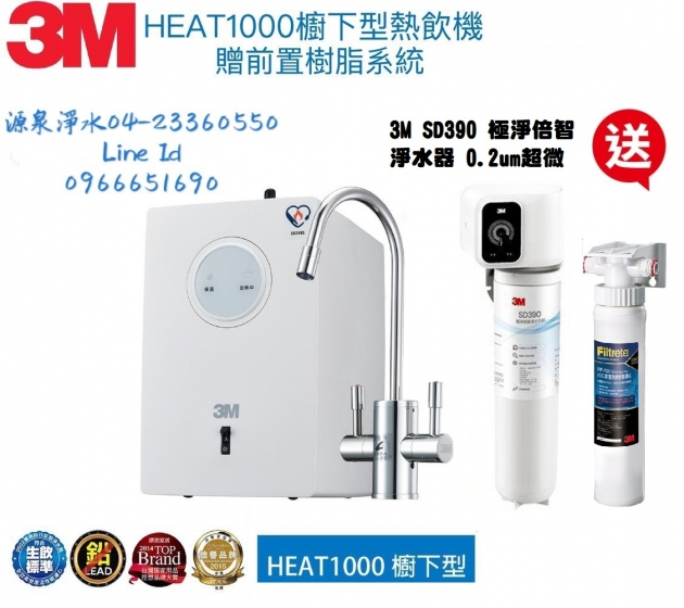 3M HEAT1000櫥下飲水機搭載3M SD390 極淨倍智淨水器 0.2um超微細孔徑本月加3M快拆樹脂過濾器送免費安裝 1