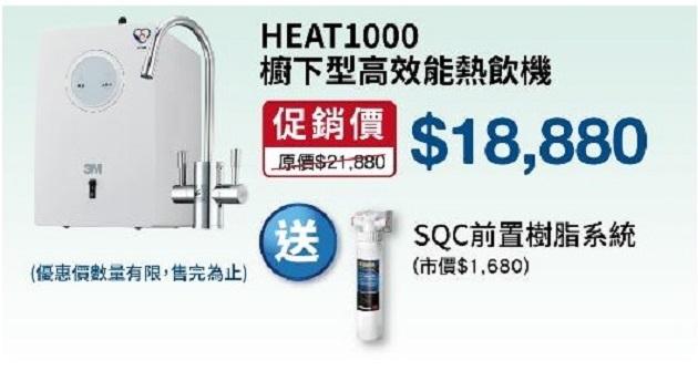 3M HEAT 1000櫥下型雙溫飲水機【贈3M SQC樹脂過濾系統】【送安裝】 1
