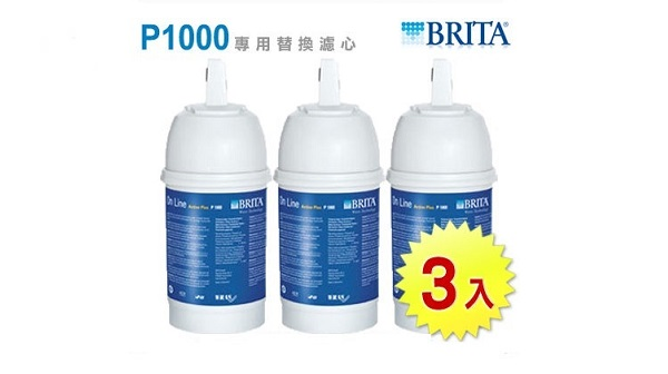 【最新原廠公司貨-送3M剪刀】德國 BRITA On Line Active Plus P1000櫥下硬水軟化型濾水淨水器專用濾心【3支】 1