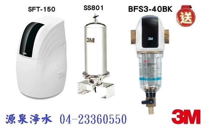 3M SS801全戶不鏽鋼淨水系統 + 3M SFT-150全戶軟水系統 【贈3M BFS3-40BK 全戶式前置淨水系統】【贈全省標準安裝】 1