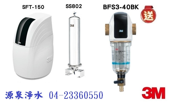 3M SS802全戶式不鏽鋼淨水系統 + 3M SFT-150全戶軟水系統 【本月贈3M BFS3-40BK 全戶式前置淨水系統】【贈全省標準安裝】 1