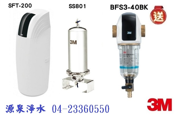 3M SS801全戶式不鏽鋼淨水系統 + 3M SFT-200全戶軟水系統 【本月贈3M BFS3-40BK 全戶式前置淨水系統】【贈全省標準安裝】 1
