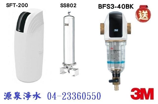 3M SS802全戶式不鏽鋼淨水系統 + 3M SFT-200全戶軟水系統【本月贈3M BFS3-40BK 全戶式前置淨水系統】【贈全省標準安裝】 1