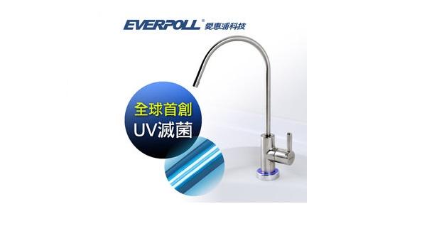 【EVERPOLL】愛惠浦科技 UV滅菌家用不鏽鋼龍頭(UV-802) ★全球首創 UV滅菌 1