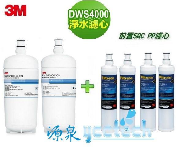 3M DWS4000生飲淨水器替換濾心2支+ 3M SQC PP濾心3RS-F001-5《4入》(過濾孔徑0.2微米)(除菌除鉛)(可生飲) 1