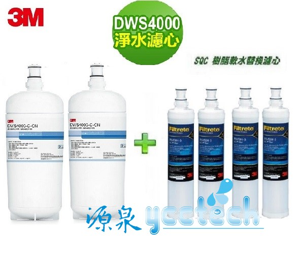 3M DWS4000生飲淨水器替換濾心2支+3M SQC 無鈉樹脂軟水濾心3RF-F001-5《4入》(過濾孔徑0.2微米)(除菌除鉛)(可生飲) 1