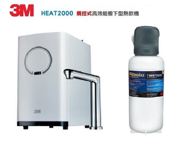 HEAT 2000櫥下雙溫觸控式飲水機搭載+3M S201超微密櫥下型生飲淨水器/濾水器【贈全省專業安裝】 1