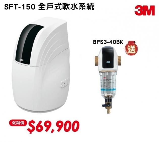 3M SFT-150 全戶式軟水系統 / 總處理量1噸/小時【免費專業安裝】【12期0利率】  【贈3M BFS3-40BK 全戶式前置淨水系統】 1