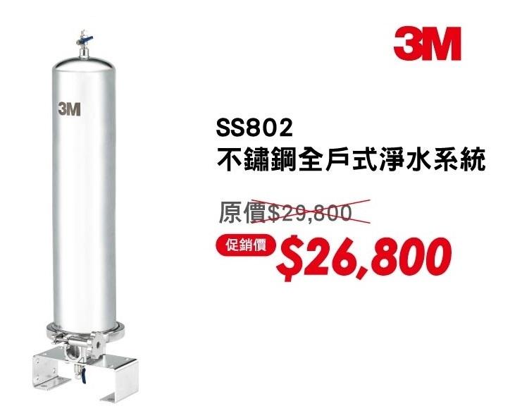 3M SS802不鏽鋼全戶式除氯淨水系統【贈全省免費標準安裝】【分期0利率】 1