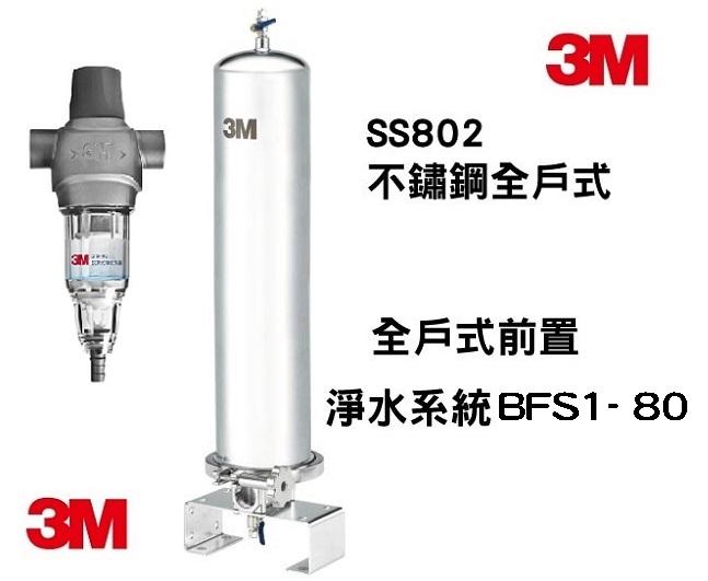 3M SS802不鏽鋼全戶式淨水系統3MSS802全戶不鏽鋼淨水系統+3M反洗BFS1-80【本月合購超值價34900元】【贈全省免費標準安裝】【12期0利率】 1