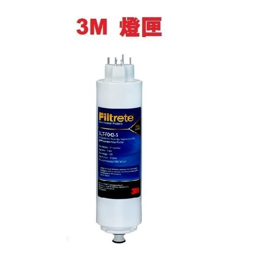 3M全系列紫外線殺菌淨水器專用紫外線殺菌燈匣3CT-F042-5 (適用3M UVA1000/UVA2000/UVA3000) 1