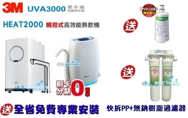 3M HEAT 2000櫥下雙溫飲水機搭載3M UVA3000淨水器【送3M UVA3000活性碳濾心 +送安裝】【12期0利率】【來電04-23360550優惠中】 1