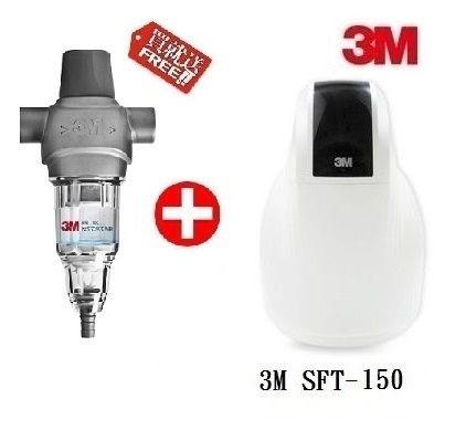 3M SFT-150 全戶式軟水系統 / 總處理量1.5噸/小時【3M BFS1-80反洗式淨水系統】【免費專業安裝】【12期0利率】 1