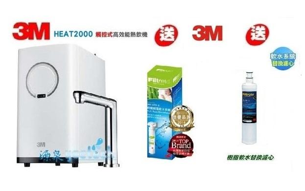 【電洽04-23360550優惠中】3M HEAT 2000櫥下觸控式雙溫飲水機【本月贈3M SQC前置樹脂系統+SQC前置樹脂濾心一支】【送安裝】 1