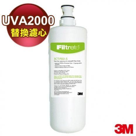 【源泉淨水】3M UVA2000紫外線殺菌淨水器專用活性碳濾心3CT-F021-5 (最新公司貨)★可貨到付款,免運費★ 1