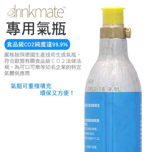 [源泉淨水] Drinkmate410系列 iSODA氣泡機CO2氣瓶 (需先寄回用完的舊氣瓶)舊瓶外觀需完好無傷 1