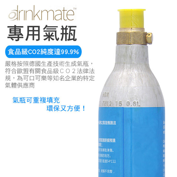 [源泉淨水] 美國Drinkmate 410系列 iSODA氣泡機CO2氣瓶 (425g) 1
